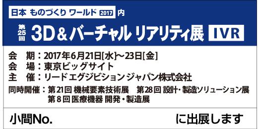 IVRT17_logoB_J_koma