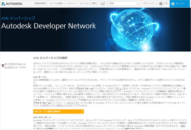 New_adn_membership