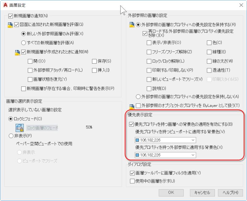 Viewport_layer_settings