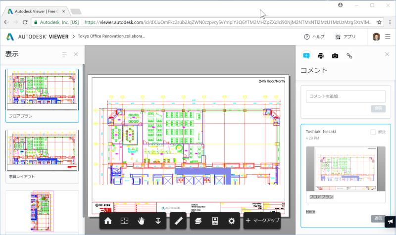 Autodesk_viewer
