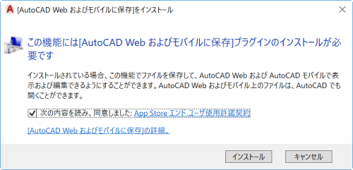 Web_mobile_app_install