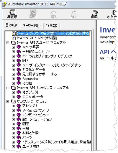Inventor_2015_api_help
