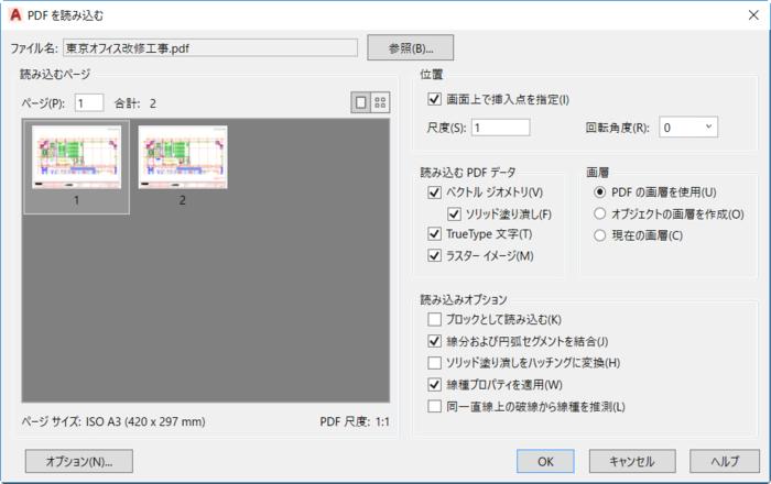 autocad2009 pdf 文字 フォント維持