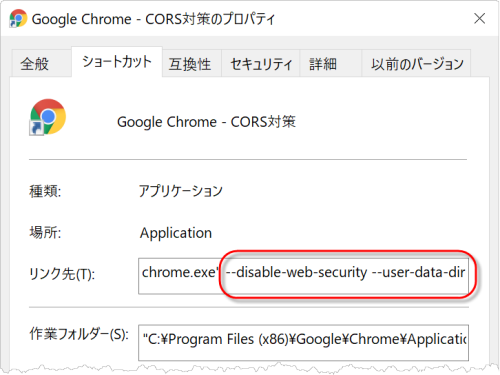 Chrome_disable_web_security