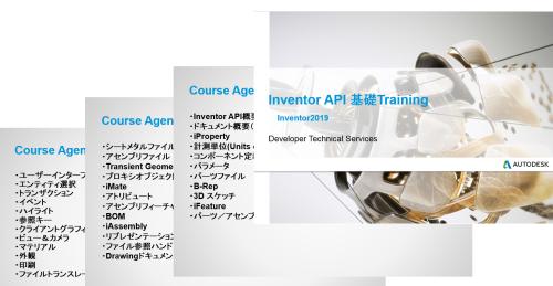 Inventor2019API_ppt