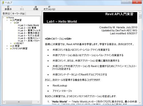 Revit API Training Material