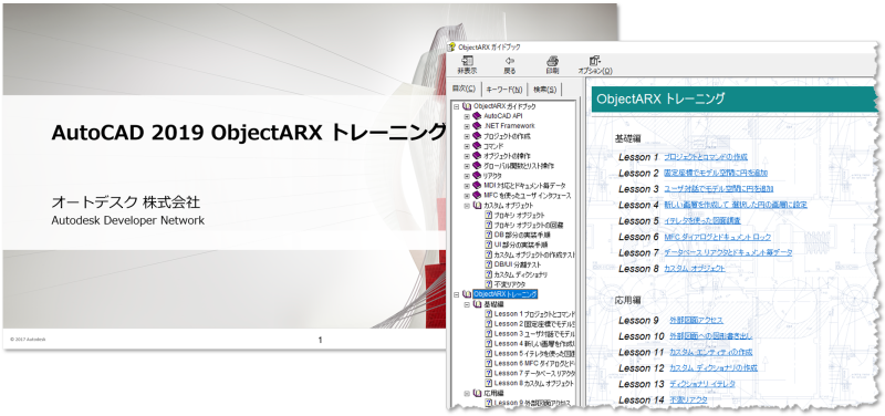 Objectarx_training