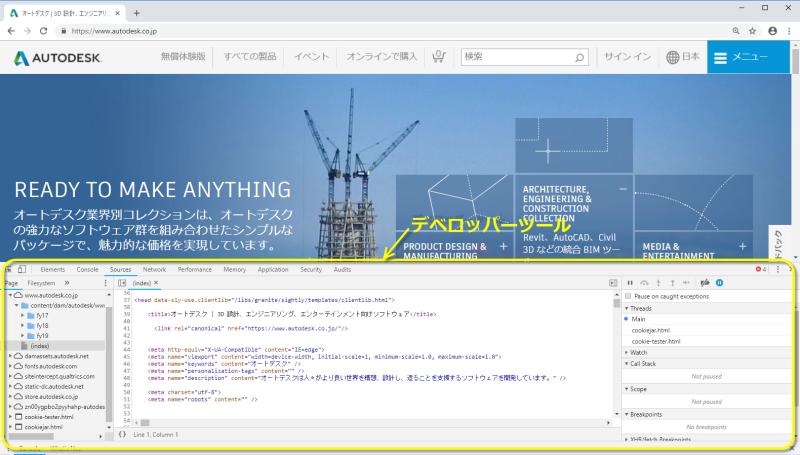 Developer_tool