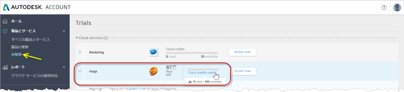 Cloud_credit_usage_on_autodesk_accounts
