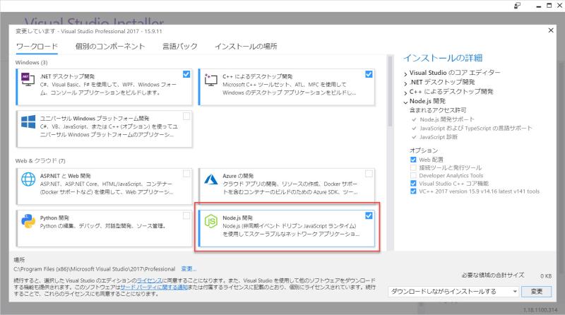 Nodejs_install