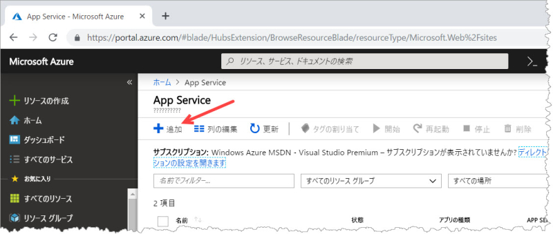 Add_app_service