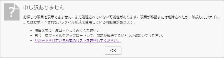 Loadmodel_error