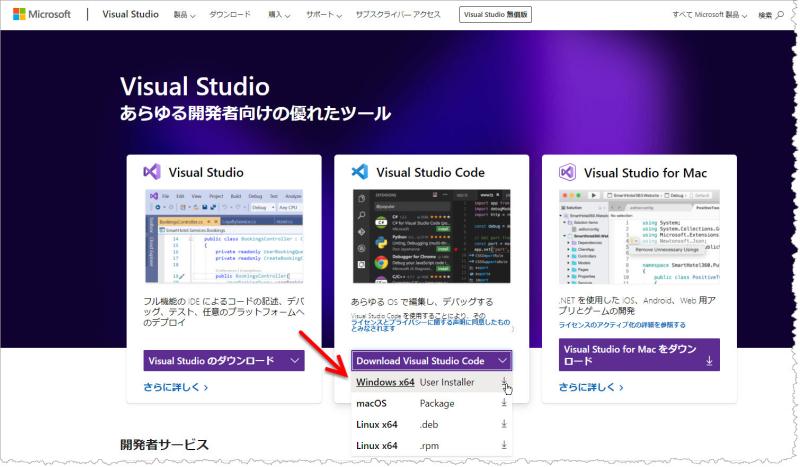 Vs_code_download