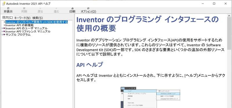 Inventor 2021 API help