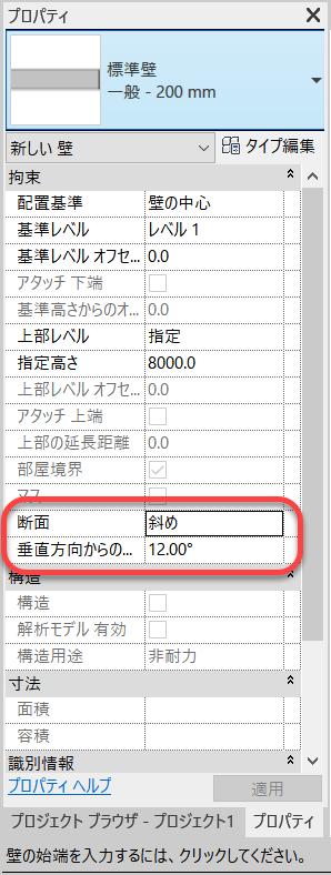 Revit2021_1