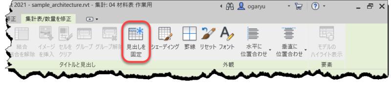 Revit2021_3