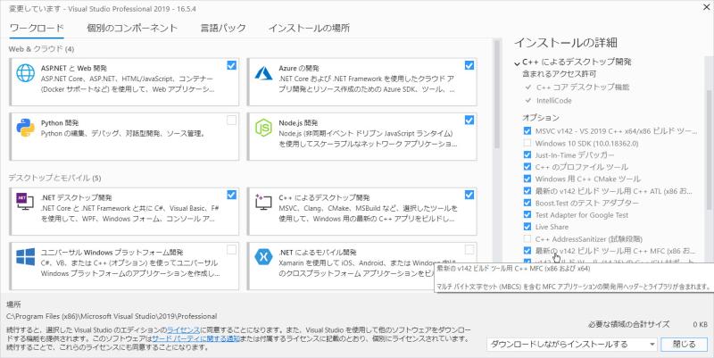 Mfc_install