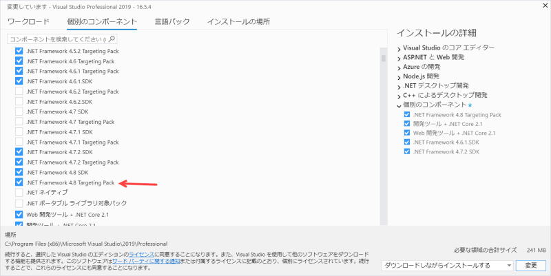 Dotnet_framework_4_8