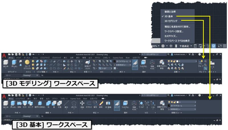 3d_workspaces